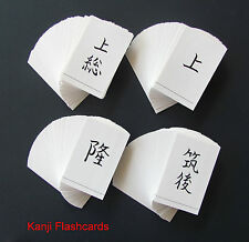 KANJI FLASHCARDS FOR LEARNING TO READ JAPANESE SAMURAI SWORD SIGNATURES.  270