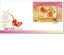 Taiwan 2016 Chinese New Year's FDC affixed with a souvenir sheet
