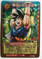 Dragon Ball Card Game Prism D-368 DB4 Version White Box
