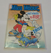 Vintage Greek Disney Comics Mickey Mouse # 1451 - (Μίκυ Μάους Τεύχος No 1451)