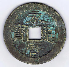 China Ming Rebel 1 Fen = 100 Cash Years 1645 to 1657 Y # 159 Yung Li T'ung Pao