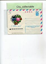 PS33 # MINT P/STATIONERY ENVELOPE CCCP RUSSIA * FRUITS