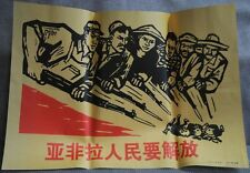 "Chinese Propaganda poster (#1) 1971 29½"" X 20½"" never pinned China"