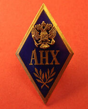 Russian Federation ACADEMY OF NATIONAL ECONOMY Grad BADGE Economics School BLUE