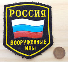 Russian Flag Patch-Felt-Black-Shield-Arm Patch-Vintage-Asia-USSR-Moscow-Military