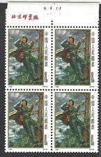 "P R China 1973 Blk4 N65 ""The cultural revolution stamp"" Women of China MNH O.G."