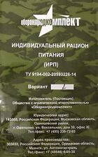 Russian Army food daily meal 1,7 kg military ration MRE in vacuum pack Variant 2