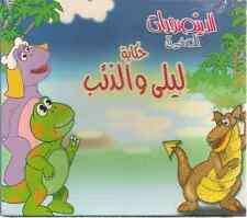 Little Dinasoars: Layla wel Deeb Children Proper Arabic Story Movie Film VCD DVD
