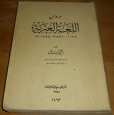 Lessons in Hebrew Language From Arabic by Rebhi Kamal Vintage 1963
