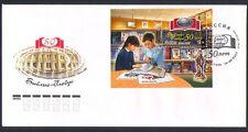Russia 2007 libri/biblioteche/Lettura/Letteratura/STORIE 1v M/S FDC (n33448)