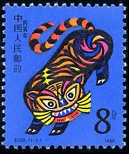P R CHINA 1986 Set Of T107 Lunar Year of Tiger MNH O.G.