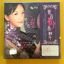 Liu Ziling 劉紫玲 紫音飄香30年 DSD CD 蘭楚森文化 Chinese Audiophile Female Vocal  NEW