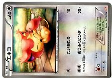 POKEMON JAPANESE CARD CARTE N° 047/059 SKITTY BW6