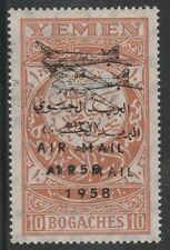 Yemen 2571 - 1958 UNISSUED 10b with AIR MAIL  overprint DOUBLED u/m