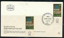 ISRAEL 1972 JUDAICA RUSSIAN JEWS LET MY PEOPLE GO FDC + STAMP MNH