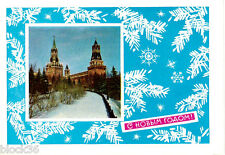 1967 Soviet Russian card HAPPY NEW YEAR Snowy road in the Moscow Kremlin