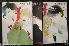JAPAN Asumiko Nakamura manga: All about J / J no Subete 1~3 Complete Set