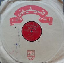 arabic egypt 78 RPM-shadia- ya habibi tal riyabak- philips france 1930's