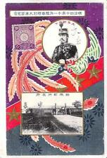 FDC 1907 JAPAN ARMY TACTICAL EXERCISE PC EMPEROR MEIJI