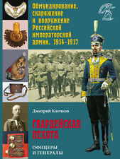RVZ-085 Russia in the WWI. Guards Infantry. Officers and Generals hardcover book