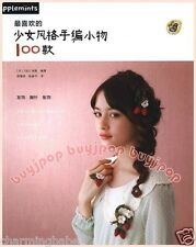 Chinese Japanese Craft Pattern Book Crochet Floral Applique Hair Deco 100