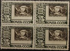 RUSSIA SOWJETUNION 1946 1072 A 1081 VARITY ABART strong shifted soviet stamp MNH