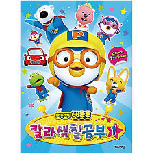 Pororo the Little Penguin Coloring Book Ver.1 Animation Children Kids Gift