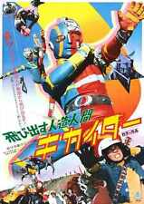 Android Kikaider Poster 01 A4 10x8 Photo Print