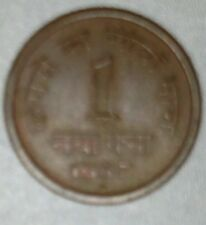 Republic India 1957 One Naya Paisa UNC Copper Coin
