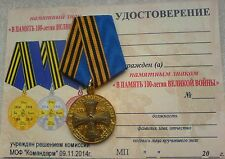 In Memory of 100 Anniversary of WW1 Russian  Military Medal Type 3