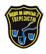 Ukrainian Tactical Army Morale Patch Department on Struggle with Sobriety