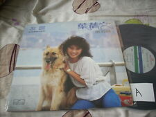 a941981 Sally Yeh 葉蒨文 Early Taiwan LP Volume 5 (A)