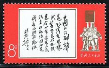 China Stamp W11 Inscription by Lin Biao for PLA Stamp on July 26, 1965 MNH