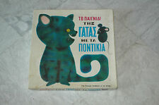 GREEK VINTAGE THE GAME OF CAT AND MICE BOARD GAME 50s-60s by BINGO ULTRA RARE!!