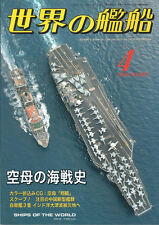 SHIPS OF THE WORLD SPECIAL No.640 HMCS HURON / AIRCRAFT CARRIER SPECIAL / CHINA