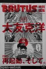JAPAN Katsuhiro Otomo: BRUTUS Tokubetsu Henshuu