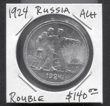 USSR - FANTASTIC SILVER ROUBLE, 1924