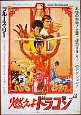 ENTER THE DRAGON Japanese B2 movie poster style A BRUCE LEE Bob Peak Art