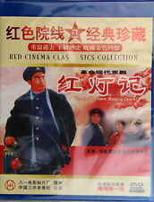 DVD Opéra Pékin-Légende lanterne rouge-Beijing Opera-Legend of the Red Lantern