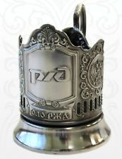 Tea cup glass holder, RZD, Russian Railways, plated with blackening