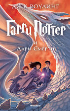 Garri Potter i dary smerti/Harry Potter and the Deathly Hallows Rowling(RUSSIAN)