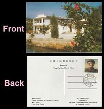 China J138 Residence of Comrade Ye Jianying First Day Cancelled Postcard 1987