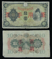 JAPAN WWII MILITARY BANKNOTE 10 YEN WITHOUT NUMBER
