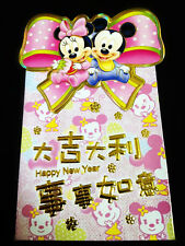 [JSC] ANG POW RED PACKET ~3D Mickey & Minnie Mouse on Ribbon 2016 (1pcs)
