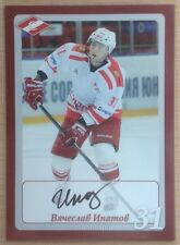 2013-14 MHC Spartak Moscow card collection autograph Vyacheslav Ipatov rookie