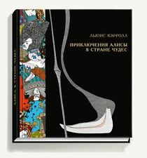 "New Russian Book Carroll ""Alice in Wonderland"" Deluxe gift illustrated Кэрролл"