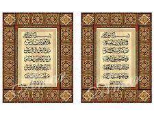 Muslim Quran Calligraphy Al-Falak and Al-Nas Wall Decoration, 2 pcs set art gift