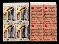 China 1983 stamps MNH