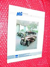 Moss Motors, LTD.  MG Parts Catalog Edition # MGT-20 10th printing Sept. 1988