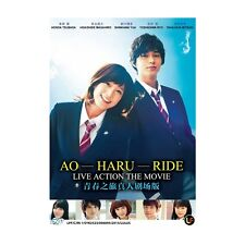 Ao Haru Ride Live Action The Movie  NEW  Jap Movie - GOOD ENG SUBS